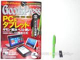 Goods Press (グッズプレス) 2013年 01月号 《付録》 オリジナル万年筆