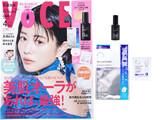 VOCE (ヴォーチェ) 2021年 4月号 《付録》 1.KATE「カバー至上主義」ファンデ 2.トランシーノ美白マスク&美白美容液