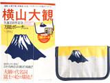 横山大観 生誕150年記念 万能ポーチBOOK 《付録》 アイテム名