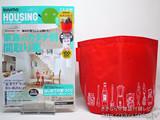 月刊 HOUSING (ハウジング) 2012年 11月号 《付録》 212 KITCHEN STORE キッチンバスケット