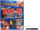 Mono Max (モノ・マックス) 2014年 04月号 《付録》 ナノ・ユニバースの多機能タッチペン