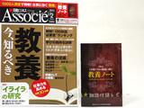 日経ビジネス Associe (アソシエ) 2013年 02月号 《付録》 教養ノート