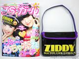 JSガール 2012年 08月号 《付録》 ZIDDY ネオンカラーバッグ