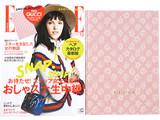 ELLE JAPON (エル・ジャポン) 2016年 12月号 《付録》 GUCCI グッチゴーストのブックレット