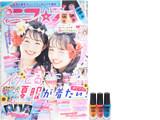 ニコ☆プチ 2018年 08月号 《付録》 ANAP GIRL ナツイロネイル3本セット