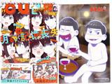 コミックキューン 2017年 11月号 《付録》 おそ松さん お風呂ポスター