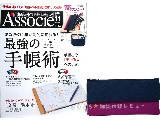 日経ビジネス Associe (アソシエ) 2014年 11月号 《付録》 手帳用マルチ文具ケース