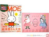 MOE (モエ) 2015年 02月号 《付録》 ヒグチユウコ「猫の王国」カレンダー2015