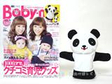 Baby-mo (ベビモ) 2013年 01月号 《付録》 ベビーと遊ぼう!話しかけパンダくん
