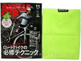 BiCYCLE CLUB (バイシクル クラブ) 2014年 11月号 《付録》 マイクロファイバー製メンテナンスクロス