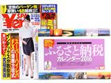 Yen SPA! 2016冬 2016年 1/12号 《付録》 ふるさと納税カレンダー2016