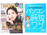 日経WOMAN (ウーマン) 2016年 11月号 増刊 特別版 《付録》 「美文字」練習帳付き!WOMAN特製 万年筆