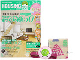 月刊 HOUSING (ハウジング) 2013年 10月号 《付録》 SUUMOオリジナル北欧柄ランチクロス&ポケット付きランチベルト