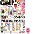 Get Navi (ゲットナビ) 2019年 02月号 《付録》 ちぃたん☆全力シャッタースマホ用Bluetoothシャッター