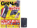 Get Navi (ゲットナビ) 2020年 06月号 《付録》 スマホ用3WAYカードホルダー
