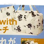 【速報】2013年08月号付録 アプワイザー・リッシェ、スピック&スパン、jupiter(ジュピター)