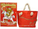 リラックマ FAN 10th Anniversary 《付録》 10周年デザイン トートバッグ