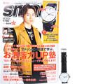 smart (スマート) 2016年 05月号 《付録》 B:MING LIFE STORE by BEAMS 大人のためのレザーベルト腕時計
