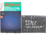 天文ガイド 2016年 01月号 《付録》 2016年アストロカレンダー