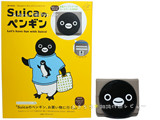 Suicaのペンギン Let's have fun with Suica! 《付録》 本革アップリケつきカードケースGRAY