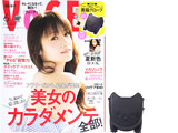 VOCE (ヴォーチェ) 2017年 06月号 《付録》 ソリデンテ南青山プロデュース 黒猫グローブ