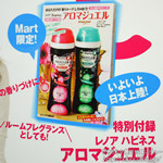 レノア ハピネス アロマジュエル【Mart (マート) 2012年 03月号】