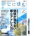 都心に住む 2016年 03月号 《付録》 オリジナル タッチペン付き 3色ボールペン