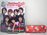 Myojo (ミョウジョウ) 2012年 09月号 《付録》 SexyZoneペンポーチ
