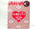 an・an (アン・アン) 2013年 1/30号 《付録》 オラクルカード