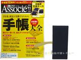 日経ビジネス Associe (アソシエ) 2013年 11月号 《付録》 手帳用文具ケース