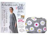 大人のおしゃれ手帖 2014年 04月号 《付録》 SOU・SOU お花柄コットンポーチ