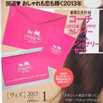 with (ウィズ) 2013年 01月号 《付録》 コーチ 2013年HAPPY!カレンダー、スペシャルステーショナリーセット
