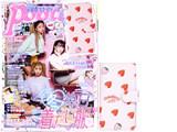 Popteen (ポップティーン) 2017年 12月号 《付録》 chuu(チュー)strawberry milk 手帳型スマホケース