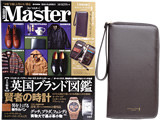 MonoMaster 英国の名品特集号 《付録》 マッキントッシュ ロンドン贅沢マルチ機能ケース