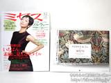 ミセス 2012年 12月号 《付録》 ウイリアム・モリス カレンダー