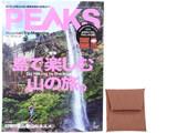 PEAKS (ピークス) 2020年 02月号 《付録》 山のミニマムウォレット【改】