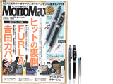 Mono Max (モノ・マックス) 2018年 11月号 《付録》 アニエスベー ボヤージュ ボールペンセット&替えインク2本