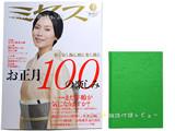 ミセス 2014年 01月号 《付録》 稲葉賀惠さんデザイン オリジナル手帳