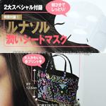 ルナソル シートマスク、シンシアローリーBAG in BAG 【BITEKI (美的) 2012年 04月号】