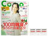 Como (コモ) 2013年 12月号 《付録》 資生堂フルメーク ウォッシャブル ベース