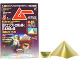ムー 2015年 05月号 《付録》 立体ピラミッド・ジェネレーター