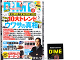DIME (ダイム) 2015年 05月号 《付録》 オリジナルふせん
