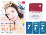 美ST (ビスト) 2020年 12月号 《付録》 1.エルツティンの「韓国女優肌」シートマスク 2.ヘッドスパセブンの髪質改善シャンプー&水トリートメント