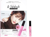 Ai Takahashi MAKE-UP BOOK 《付録》 ISETAN MiRROR Make & Cosmetics特製ブラウンマスカラ
