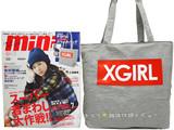 mini (ミニ) 2014年 01月号 《付録》 X-girl特製スウェットバッグ