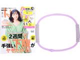 日経Health (ヘルス) 2019年 09月号 《付録》 体幹&ヨガトレリング、別冊付録『パーフェクトボディBOOK』
