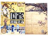 国宝・運慶・北斎 《付録》 長谷川等伯 「楓図」クリアファイル