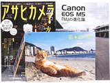 アサヒカメラ 2016年 12月号 《付録》 岩合光昭カレンダー 猫にまた旅2017