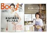 Body+ (ボディプラス) 2013年 12月号 《付録》 美人は菌で作られる