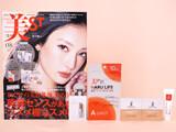 美ST (ビスト) 2021年 8月号 《付録》 1.クレ・ド・ポー ボーテの名品美容液ル・セラム 2.コスメディ製薬の「ハリ肌美容パッチ」 3.エルツティンの韓国女優肌セット